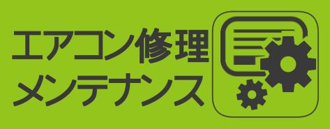 愛知県のエアコン修理、メンテナンスはエアコンマスター!