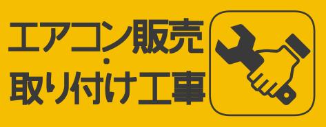 愛知県のエアコン販売・取付工事、業務用エアコンはエアコンマスター!