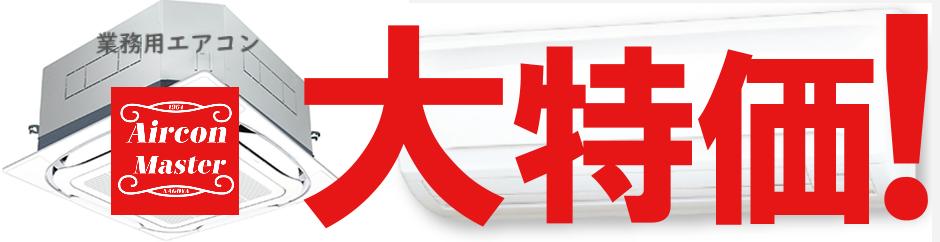 業務用エアコン大特価!