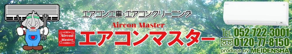 愛知県名古屋市のエアコン専門店・エアコンマスターにすべてお任せください
